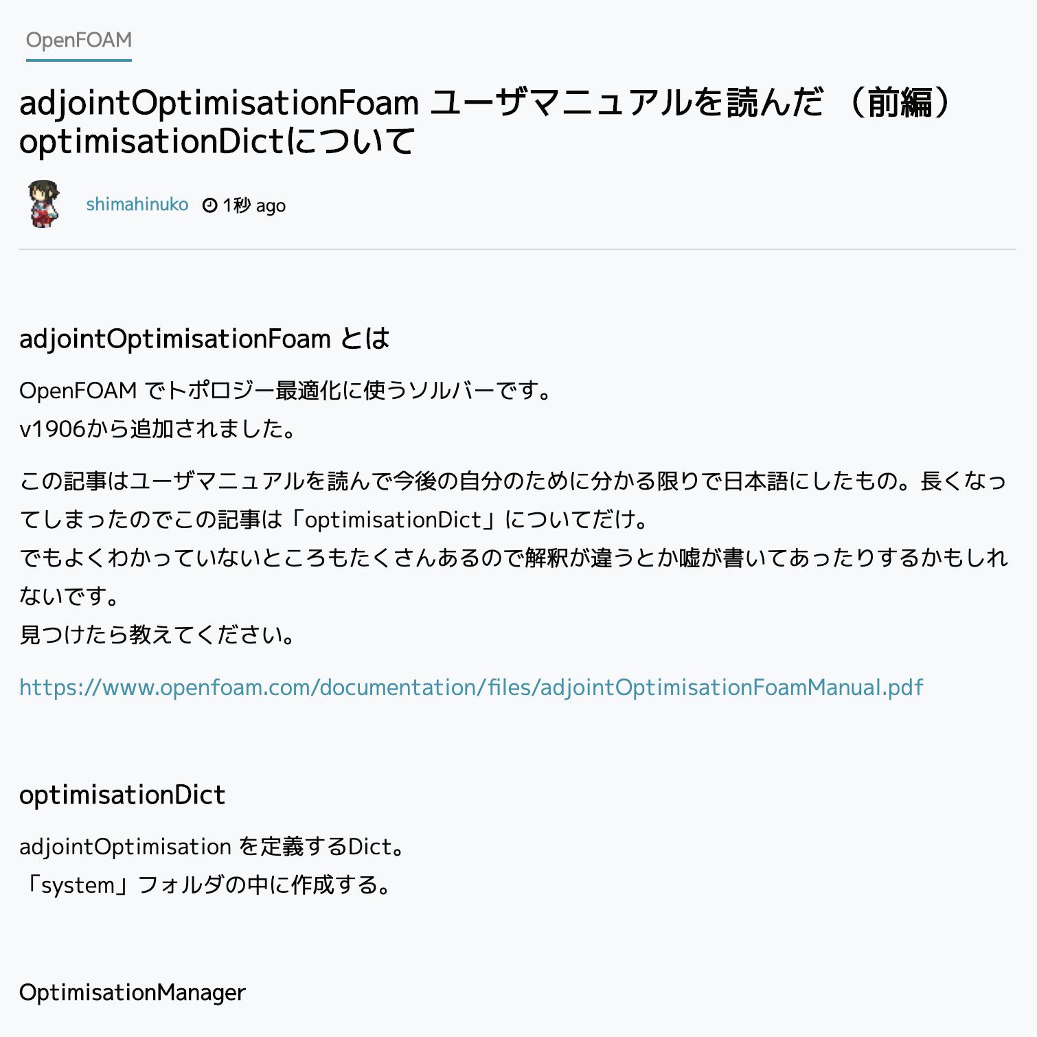 adjointOptimisationFoam-optimisationDict_material