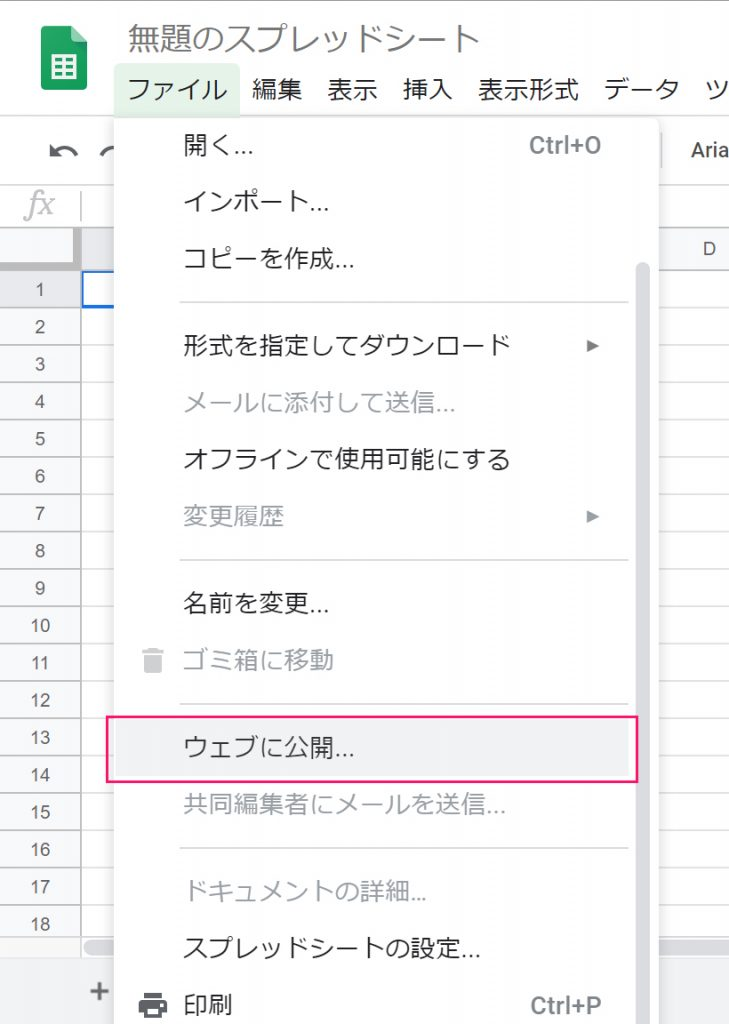 csv_serialize_tip1_publish_to_the_web_ja