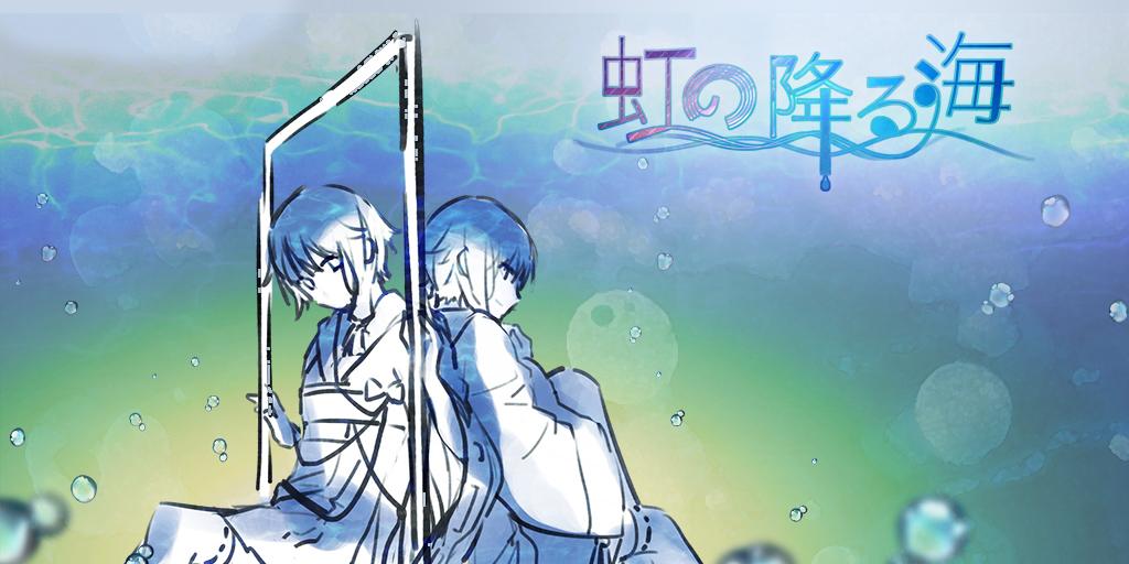 和風ドット絵ADV「虹の降る海」クローズドベータ版公開のお知らせ